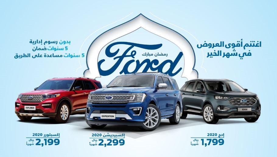 عروض الناغى فورد فى رمضان SUV